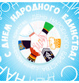 greeting card day of national unity russia vector image vector image