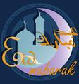 eid mubarak greeting in english and arabic vector image