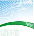 saudi arabia ribbon flag on sky background vector image vector image