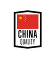 china quality isolated label for products vector image vector image