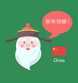 china and santa claus poster vector image vector image