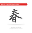 chinese character spring vector image