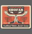 jewish traditional kosher restaurant poster vector image vector image