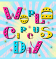 world circus day lettering laughing mouth fools vector image vector image