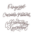 merry christmas russian calligraphy set greeting vector image vector image