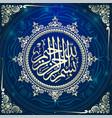 islamic arabic calligraphy meaning bismillah vector image vector image
