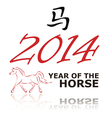 horse 2014 vector image