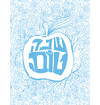 rosh hashanah greeting cards vector image