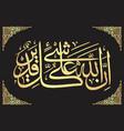 arabic calligraphy al baqarah 2 109 quran