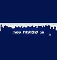 happy shavuot banner vector image