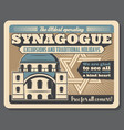 jewish synagogue religious excursion retro poster vector image vector image