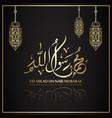 Milad un nabi islamic festival with calligraphy