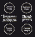 russian retail text lettering calligraphy vector image vector image