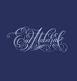 eid mubarak hand lettering calligraphy text vector image vector image