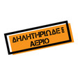 poison gas stamp in greek vector image vector image