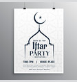 ramadan iftar party invitation template vector image vector image