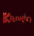 kremlin lettering image vector image vector image