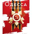 odessa hero city vector image
