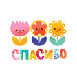 thank you in russian language greeting card vector image vector image
