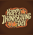 thanksgiving holiday vector image vector image