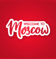 welcome to moscow hand drawn lettering phrase vector image