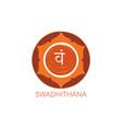 second swadhisthana chakra logo hindu sanskrit vector image