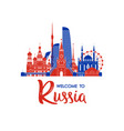 welcome to russia greeting banner russian vector image vector image