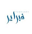 modern arabic calligraphy february