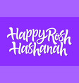 happy rosh hashanah - hand drawn brush pen vector image vector image