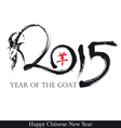 Goat 2015 n Year of the Goat Small Symbol vector image